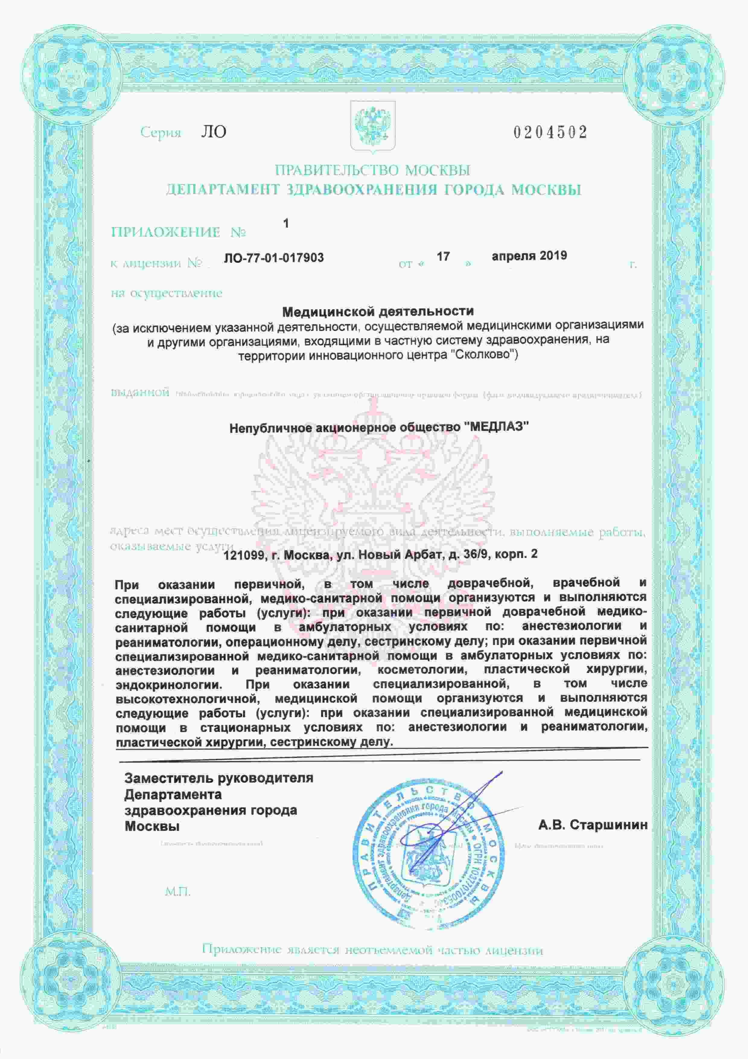 Лицензия - Медицинский форум